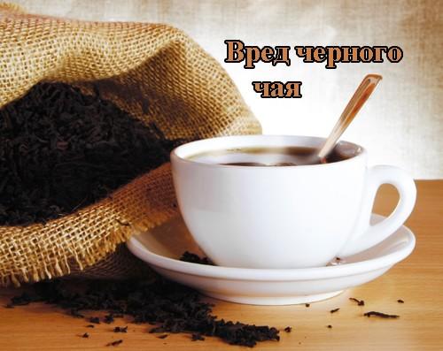 о вреде черного чая