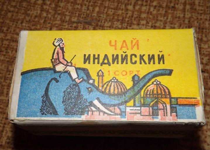 пачка чая Советских времен