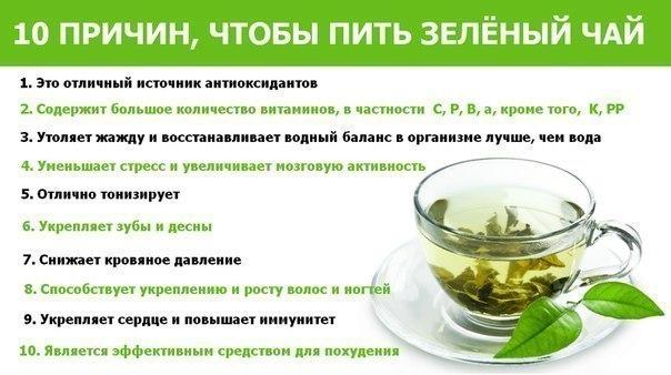 за чтобы пить чай