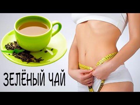 худеем с чаем