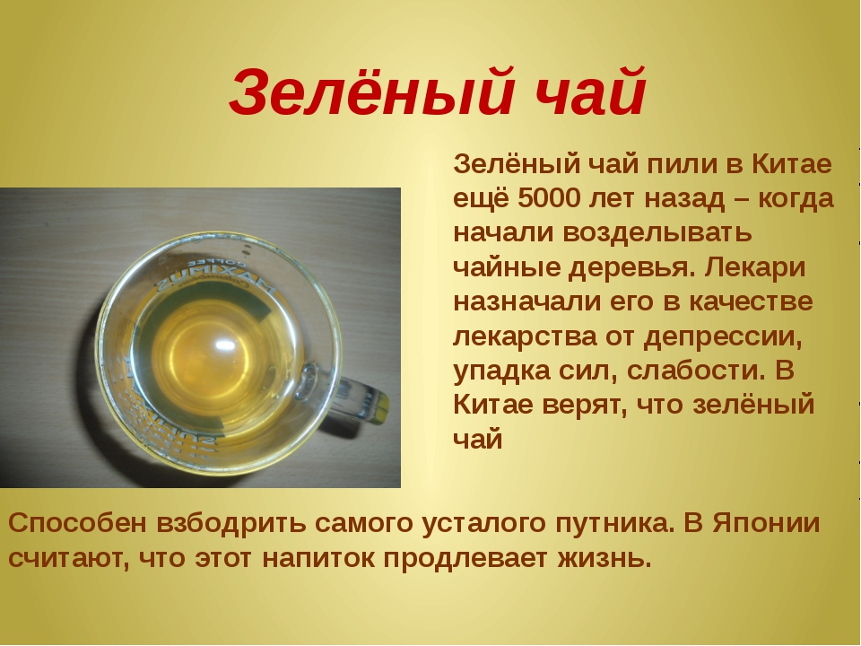 о чае история
